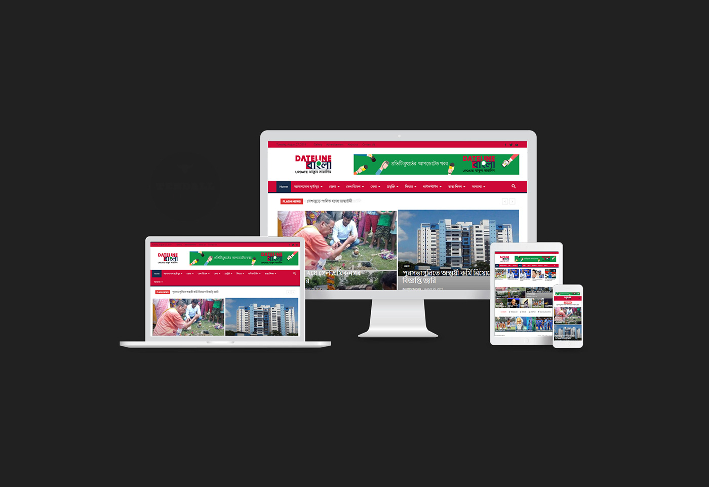 Dateline Bangla News Website